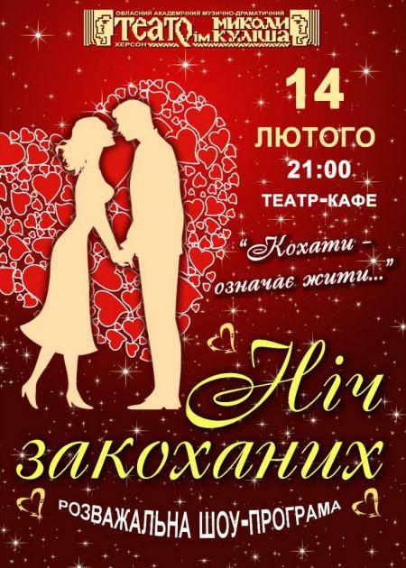 Репертуар Херсонского театра имени М. Кулиша на февраль 2014