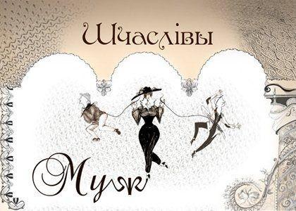 Счастливый муж. Республиканский театр белорусской драматургии. Афиша.