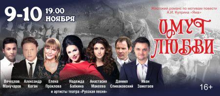 Омут любви. Театр Русская песня