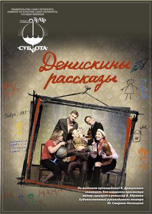 ДЕНИСКИНЫ РАССКАЗЫ. Театр Суббота
