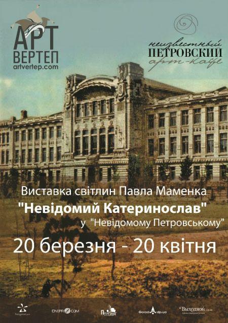 """Фотовиставка Павла Маменка """"Невідомий Катеринослав"""""""