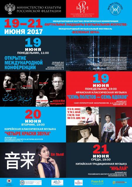 Фестиваль «Вселенная звука» 2017
