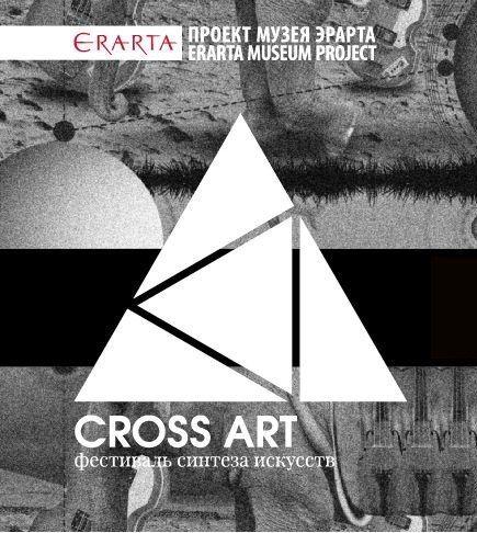 Фестиваль синтеза искусств CROSS ART 2015 (30 сентября-5 октября)