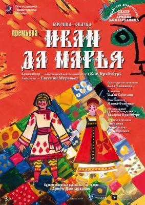 ИВАН ДА МАРЬЯ. Театр Армена Джигарханяна