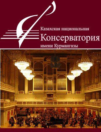 Вечер органной музыки. г. Алматы