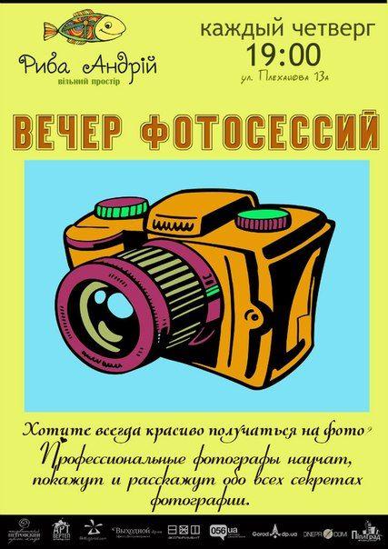 ФОТО КЛУБ в Рыбе Андрей. Днепропетровск