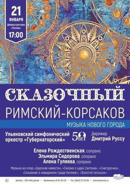 СКАЗОЧНЫЙ РИМСКИЙ-КОРСАКОВ. Ульяновская филармония