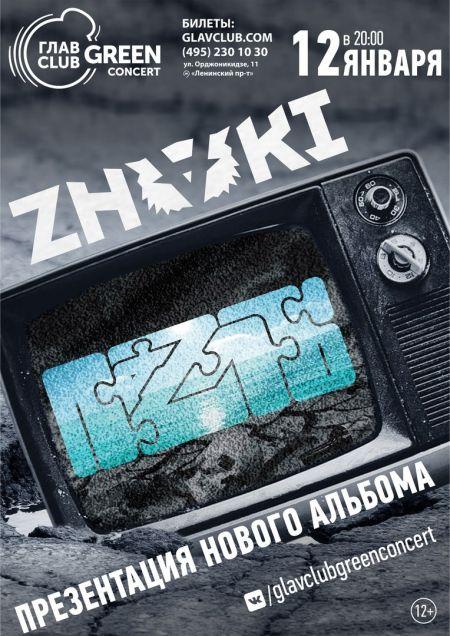 Группа Znaki (Знаки) в Москве