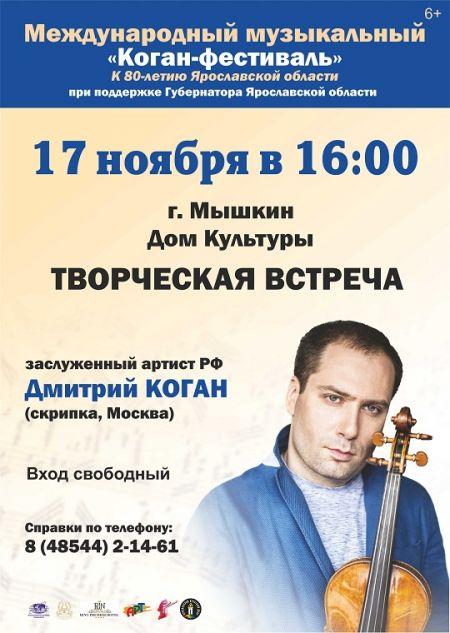 Коган-фестиваль. Ярославская Филармония