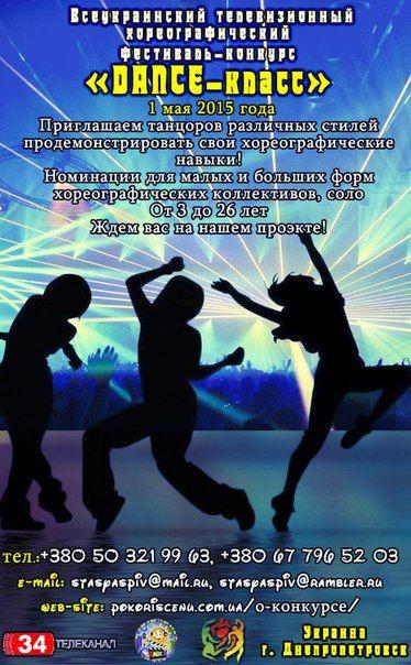 I Всеукраинский телевизионный хореографический фестиваль-конкурс «DANCE-класс» 2015