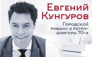 Евгений Кунгуров. Московский дом музыки