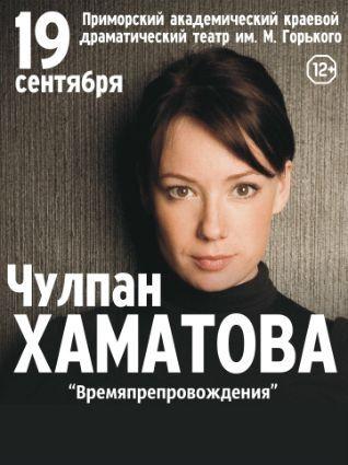 """Творческий вечер Чулпан Хаматовой """"Времяпрепровождения"""""""