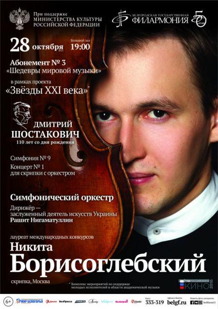 Шостакович. 110 лет со дня рождения. Белгородская филармония