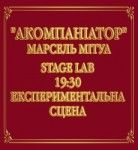 Акомпаніатор. Київський театр оперети