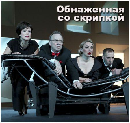 Обнажённая со скрипкой. Театр русской драмы имени Леси Украинки