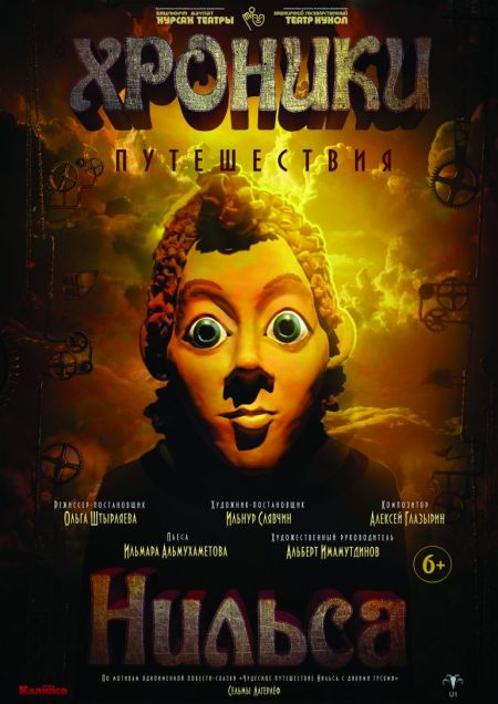 Хроники путешествия Нильса! Башкирский театр кукол
