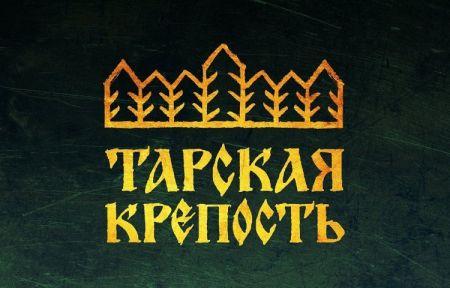 Фестиваль Тарская крепость 2021