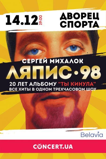 Сергей Михалок и Ляпис 98 в Киеве