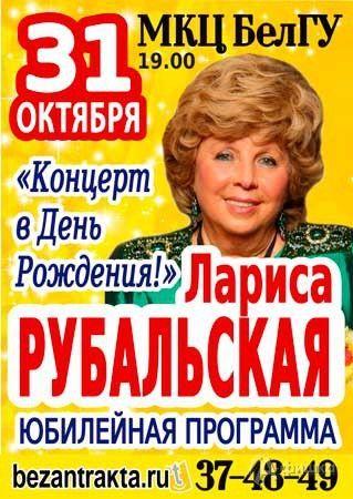 Юбилейный концерт Ларисы Рубальской