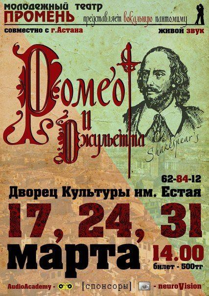 Ромео и Джульетта. Театр Промень.