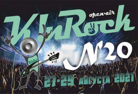 Фестиваль KinRock 2021