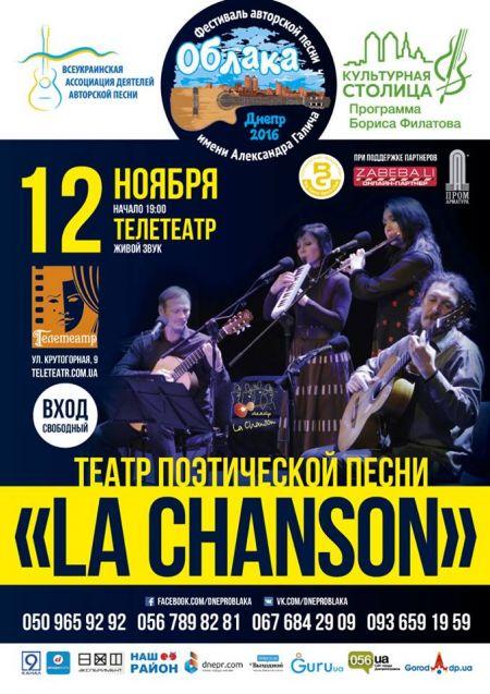 Рождественские встречи с театром поэтической песни «La Chanson»