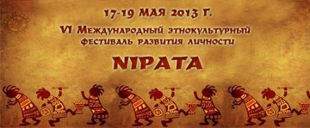 фестиваль нипата 2013 луганск