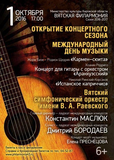 Открытие концертного сезона. Вятская Филармония