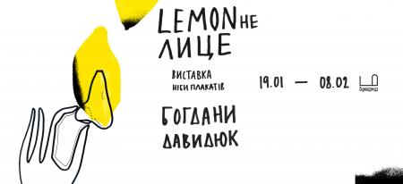Виставка «Lemon не лице». Галерея «Бункермуз»