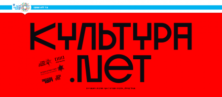 Фестиваль «Культура.net» 2021