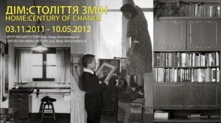 """виставка """"Дім: Століття змін"""" (03.11.2011–10.05.2012)"""