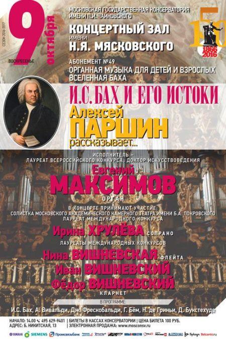 Бах и его истоки. Московская консерватория