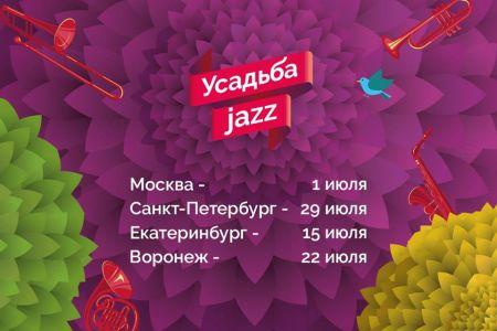 Фестиваль Усадьба Jazz 2017 в Воронеже