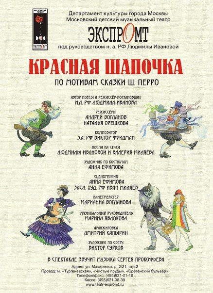 КРАСНАЯ ШАПОЧКА. Театр Экспромт