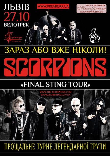 скорпіонс львів 2012