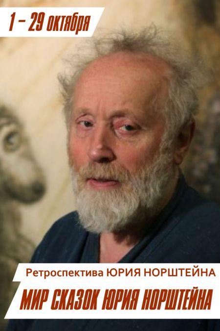 МИР СКАЗОК ЮРИЯ НОРШТЕЙНА. Музей кино