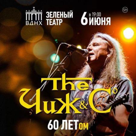 Концерт Чиж & Co в г. Москва