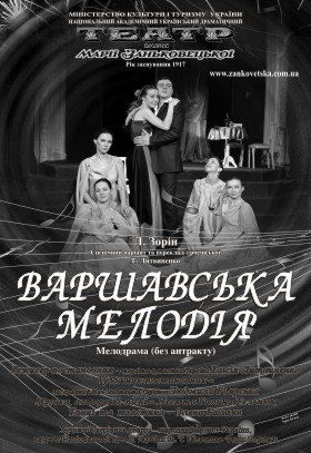 ВАРШАВСЬКА МЕЛОДІЯ. Театр імені Марії Заньковецької