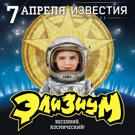 Элизиум в Москве