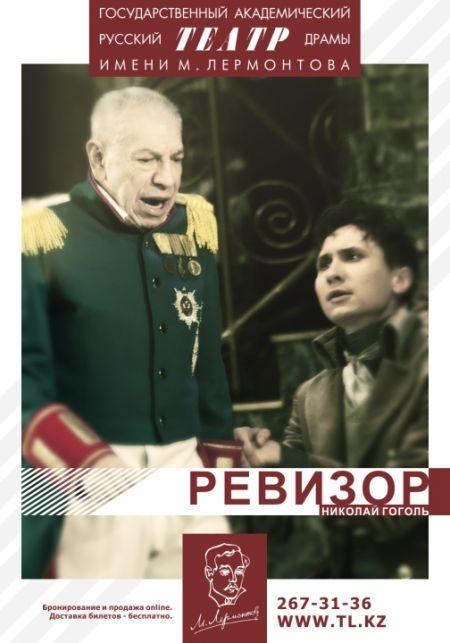 Ревизор. Театр им. М. Ю. Лермонтова