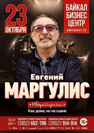 Концерт Евгения Маргулиса