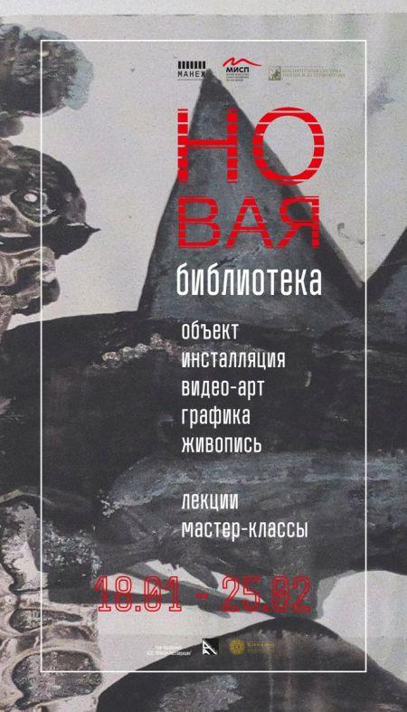 Выставка «Новая библиотека». МИСП