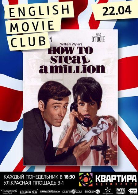 клуб английского кино в квартире