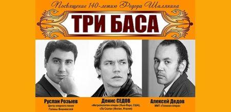 Международный гала-концерт трех басов, посвященный 140-летию Федора Шаляпина. Мурманская областная филармония