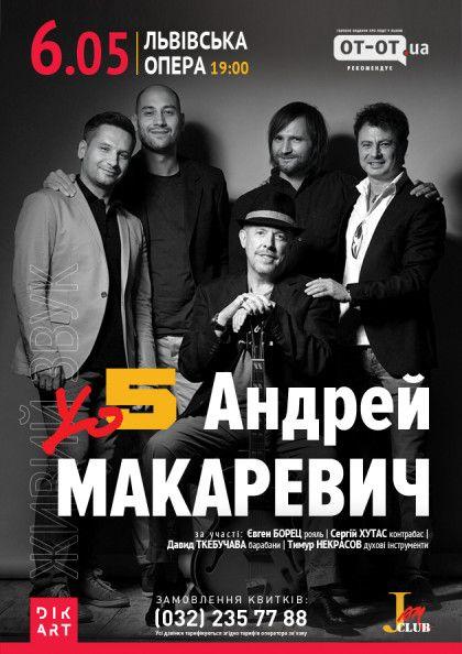 Андрей Макаревич з джазовой программой YO5