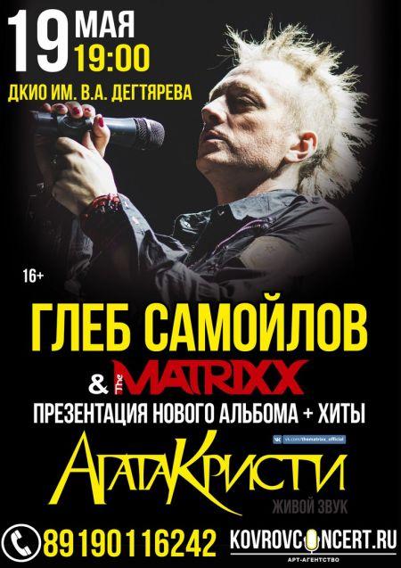 Глеб Самойлов и The MATRIXX в Коврове
