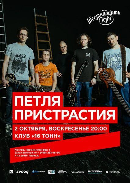 Концерт группы Петля Пристрастия