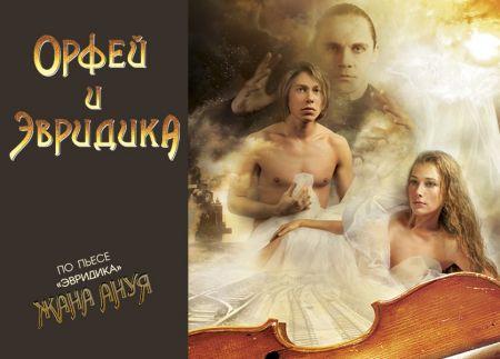 Орфей и Эвридика. Театр Луны.