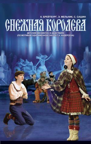 Снежная королева. Русский драматический театр