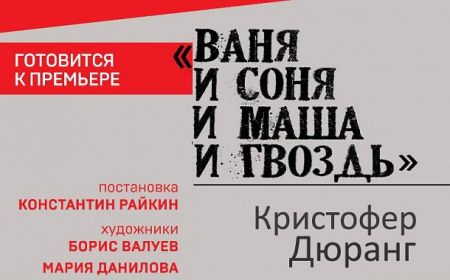 ВАНЯ И СОНЯ И МАША И ГВОЗДЬ. Театр «Сатирикон»
